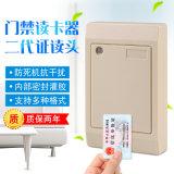NFC/IC卡WG26门禁刷卡器 二代证读头通道闸