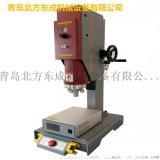 山东中高型超声波塑料焊接机青岛厂家优惠提供