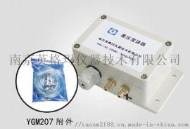 YGM207微差压变送器