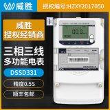 長沙威勝DSSD331-MB4三相多功能電錶3×1.5(6)A 3×100V 0.5S級