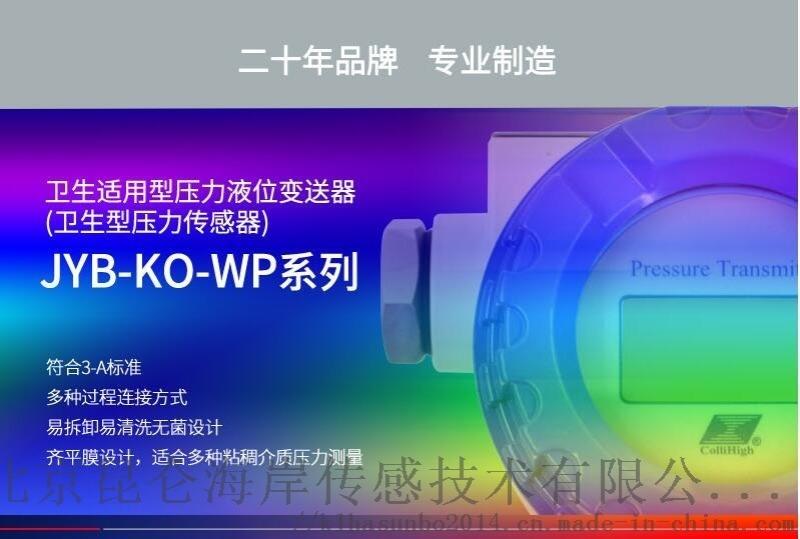 北京昆仑海岸压力变送器JYB-KO-WPAGF