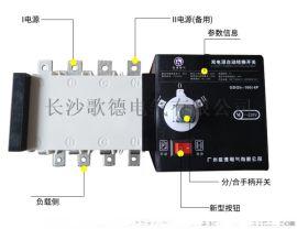 自动转换开关 PC级隔离型 双电源自动转换开关