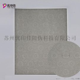 A4现货黑菊花水印纸白菊花水印纸浮水印纸张办公合同