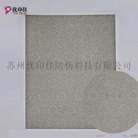 A4現貨黑菊花浮水印紙白菊花浮水印紙浮水印紙張辦公合同