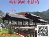 杭州防腐木長廊廠家,古建木質長廊,公園實木走廊花架