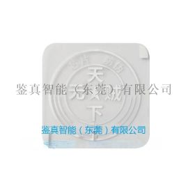 RFID防伪溯源电子标签