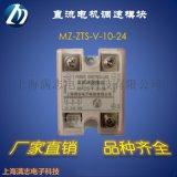 滿志電子直流電機調速模組MZ-ZTS-V-10-24