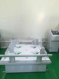 模拟运输振动试验机 深圳回转式振动试验机