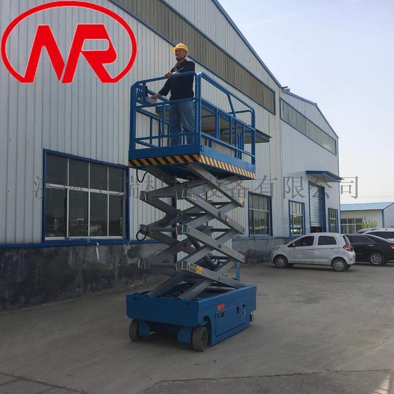 自行式高空作業平臺  剪叉式自行走升降機設備