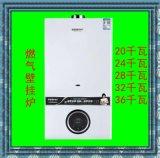 韓樂燃氣壁掛爐電壁掛爐採暖爐容積爐模組爐廠家直銷