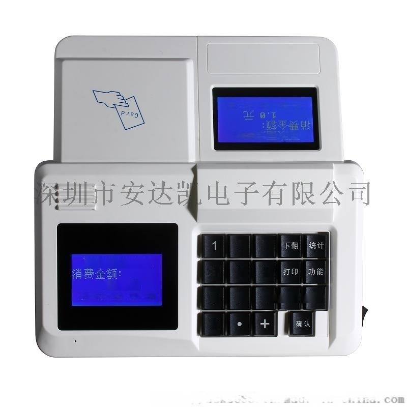 台州食堂POS机定制 微信二维码扫码扣费食堂POS机