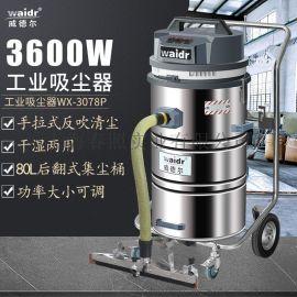 工厂车间大功率推式工业吸尘器 ,威德尔插线式吸尘器