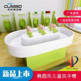 卡兰苏洗脸盆幼儿园洗手台洗手池儿童洗手槽洗手盆