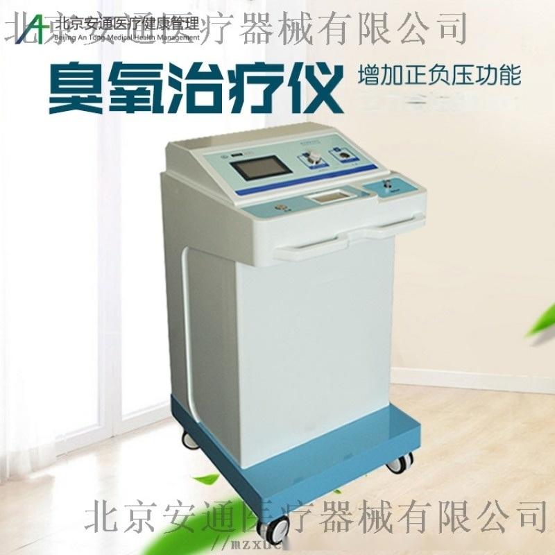 招商丨 臭氧治疗仪设备介绍