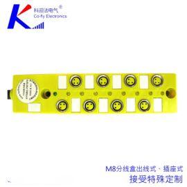科迎法M8分线盒,总线分线盒 输出式