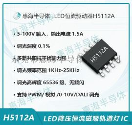 H5112A智能LED磁吸灯照明调光IC芯片无频闪