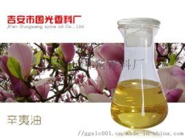 植物提取辛夷精油 国光香料现货