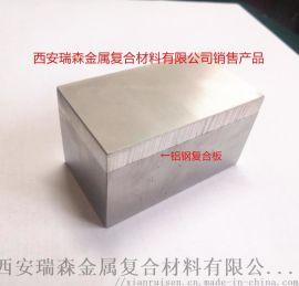 电解铝铝钢复合板、电解槽用铝钢  焊块、铝钢接头
