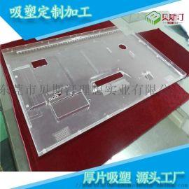 液晶电视机吸塑外壳加工 电视机外壳厚片吸塑
