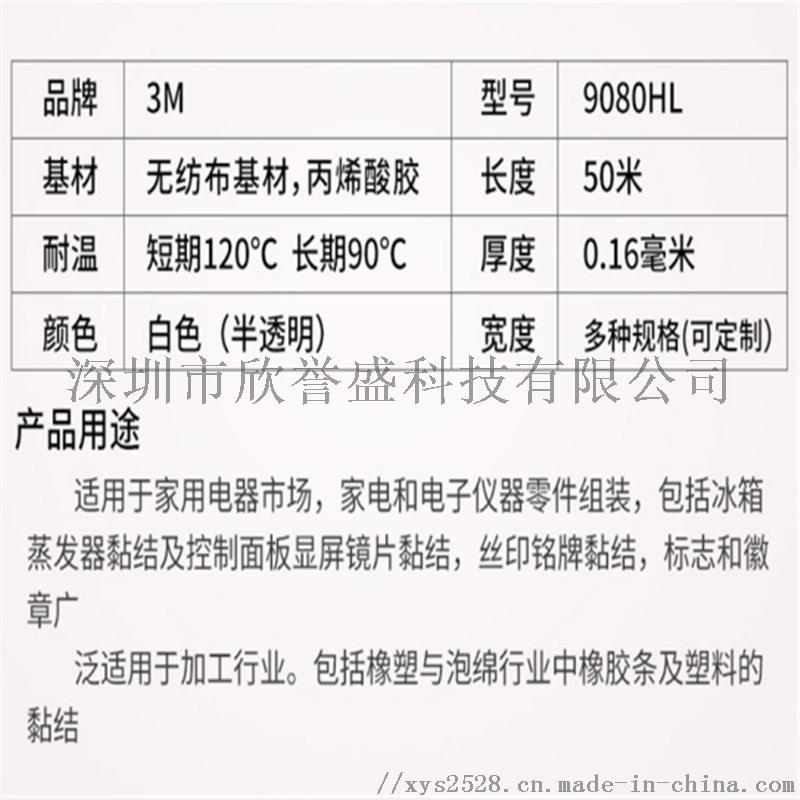 現貨供應3M9080HL無紡布綿紙雙面膠帶