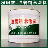 油管纳米涂料、良好的防水性、油管纳米涂料