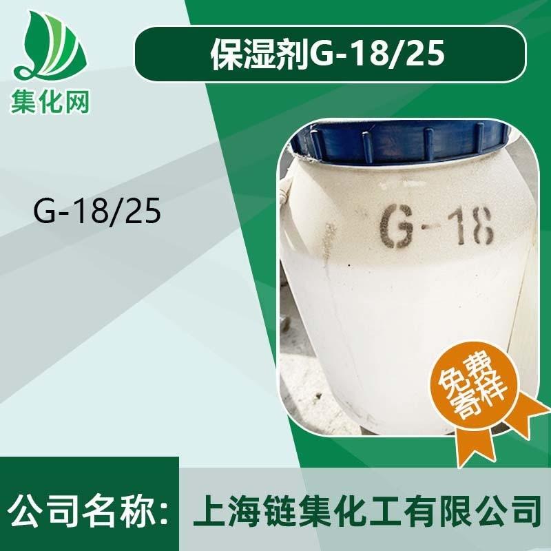 保湿剂 G-18 甘油聚醚 甘油聚氧乙烯醚