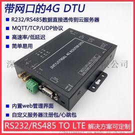 4G DTU主板 RS485数据通讯模块