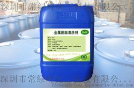 液体型金属油污脱脂剂