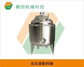 不锈钢液体搅拌罐 电加热反应釜 溶解罐