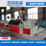 一齣四pvc管材生產線 擠出生產線設備