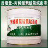 丙烯酸聚硅氧烷面漆、厂价直供、丙烯酸聚硅氧烷面漆