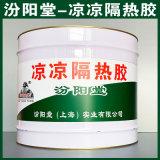 涼涼隔熱膠、生產銷售、涼涼隔熱膠、塗膜堅韌