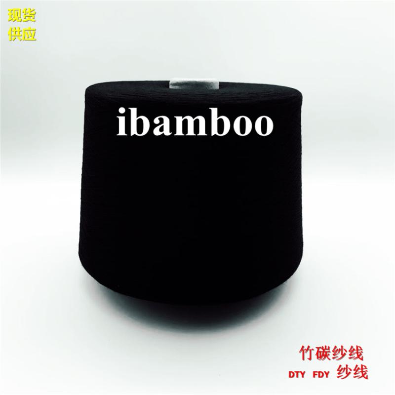 竹碳纱线、黑色竹碳丝、灰色竹碳丝、竹碳色丝