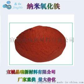 厂家供应纳米三氧化二铁 30nm氧化铁