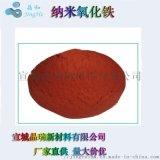 廠家供應納米三氧化二鐵 30nm氧化鐵