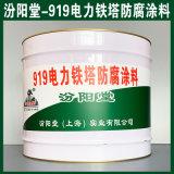 919电力铁塔防腐涂料、生产销售、