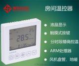 海思液晶温控面板 房间温度控制器