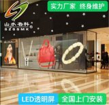led透明屏led透明租赁屏led幕墙透明屏