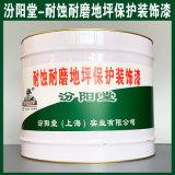 耐蝕耐磨地坪保護裝飾漆、生產銷售、塗膜堅韌