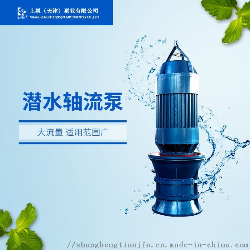 河南1200QZ-280KW潛水軸流泵經銷