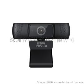 音视特IN150-XL视频会议高清外贸USB摄像头