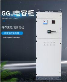 GGJ低压无功智能补偿装置成套配电设备电容柜