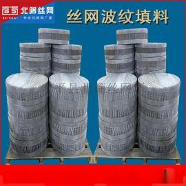 不锈钢丝网填料 规整传质分离