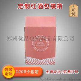 红酒礼盒包装定制酒盒定制红酒包装箱定制