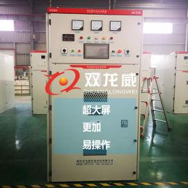 高压固态软启动器厂家 电机高压软启动柜厂家直销