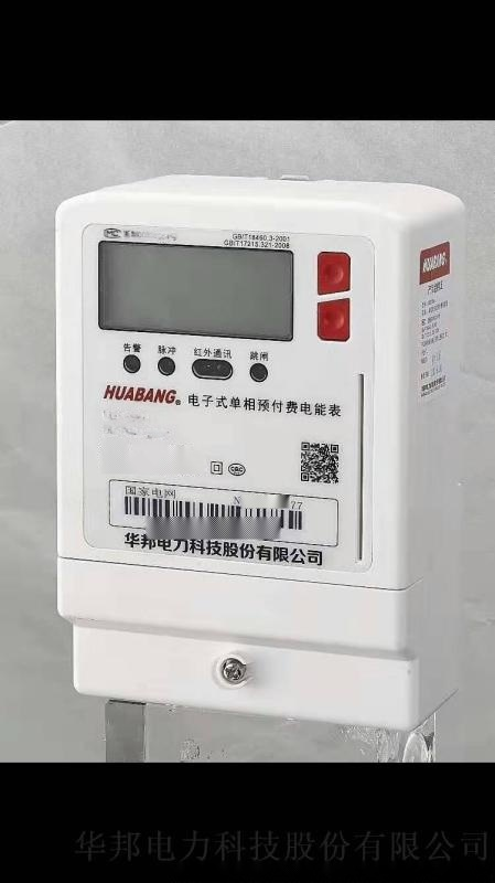 三相靜止式預付費電能表技術規範