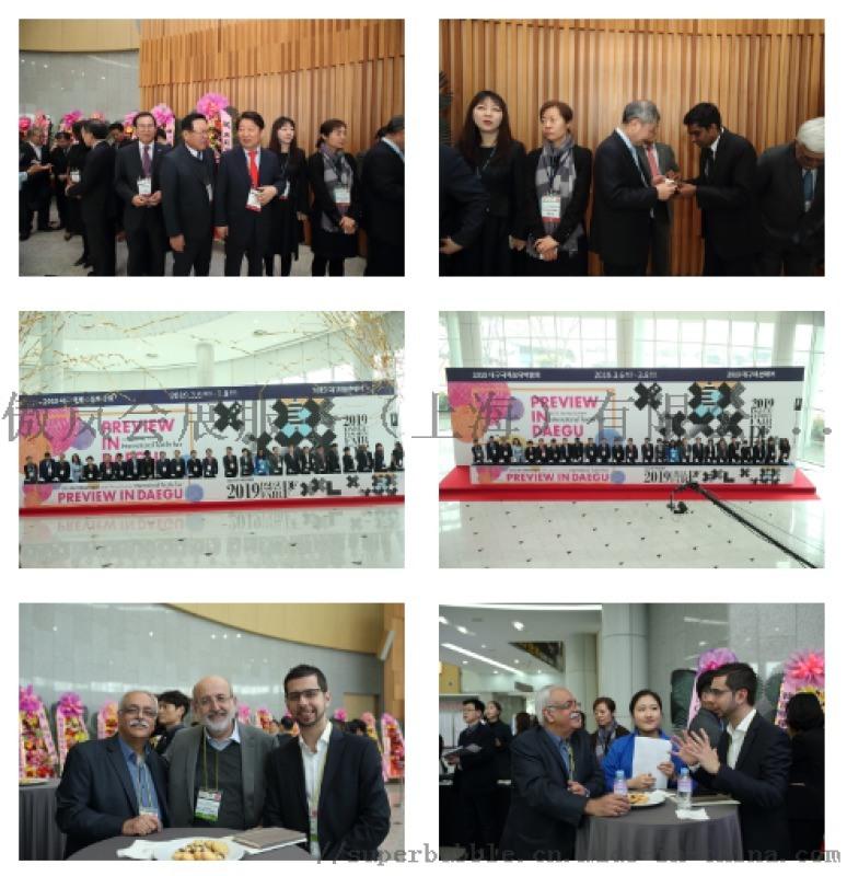 2021第十九届韩国(大邱)国际纺织展览会