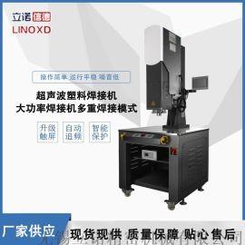 厂家  超声波塑料焊接机 PP塑焊机 现货