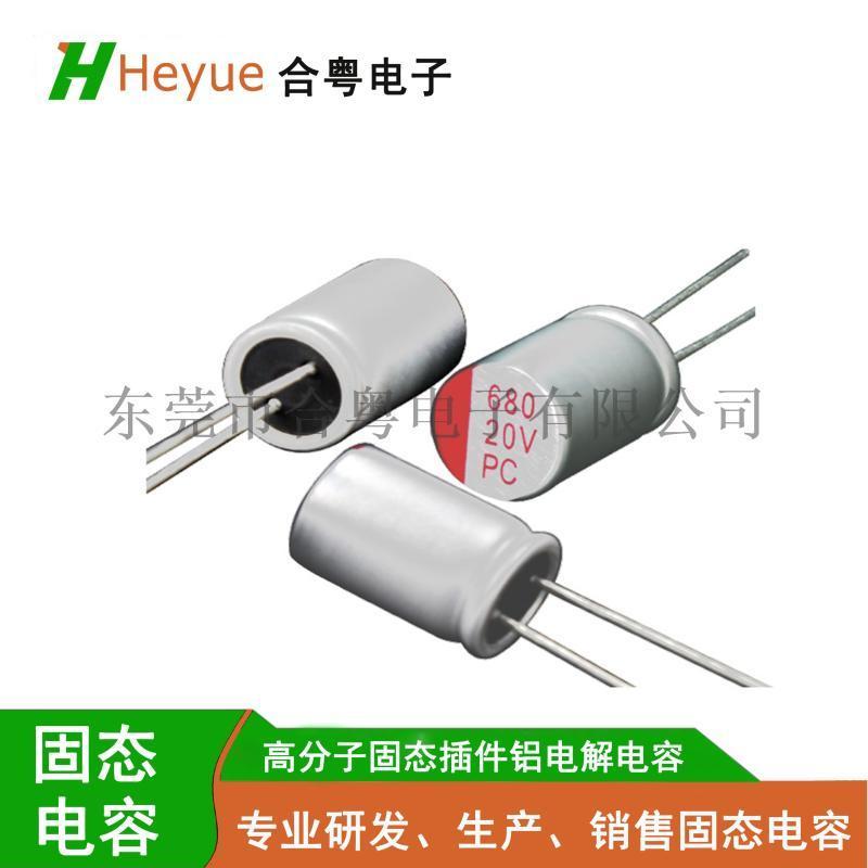 固态电容680UF20V 8*12直插电解电容