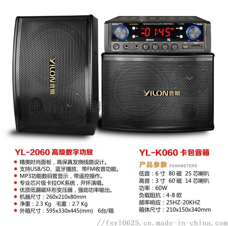 音朗科技YL-2060/K060高保真专业小音响